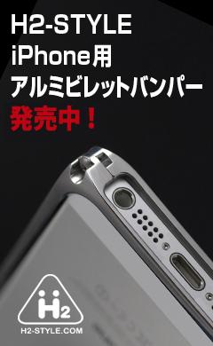 h2-style iphone用アルミビレットバンパー 発売中! h2-style.com