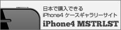 iphone4ケースギャラリーサイト