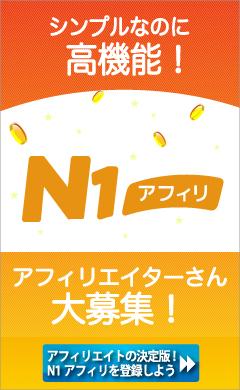 n1アフィリ